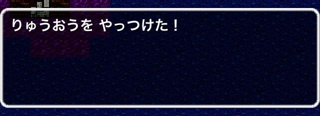 【 ドラクエ 】りゅうおうをやっつけた!