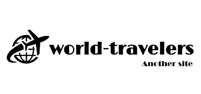 旅以外の日常をゆる~く更新 ワールドトラベラーズ