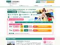 海外旅行保険「ネットde保険@とらべる」