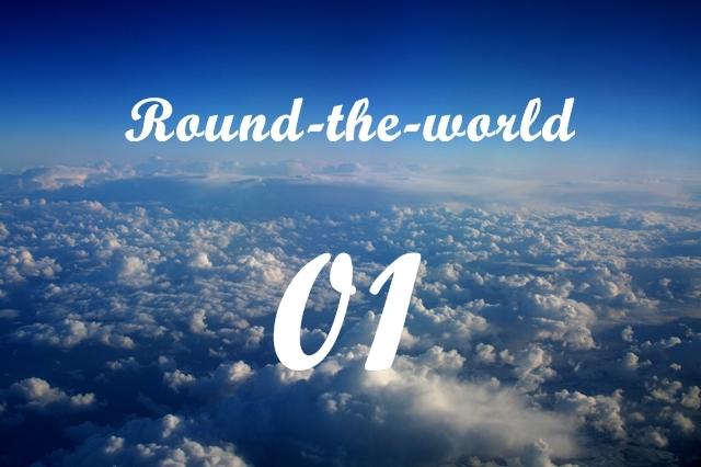 そもそも世界一周って何なのさ?