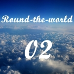 世界一周旅行ってどうやって行くの?