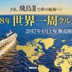 2018年「飛鳥Ⅱ」世界一周クルーズのチケットが4月7日に販売開始