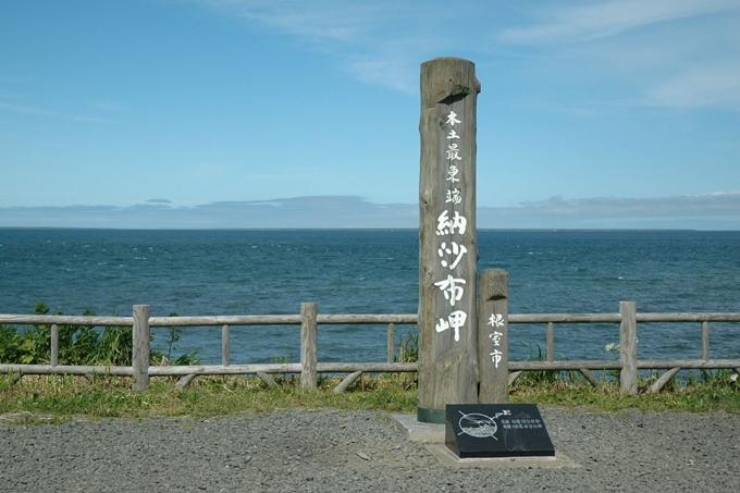 納沙布岬(のさっぷみさき)