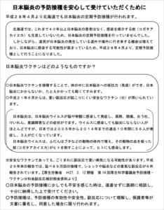 日本脳炎の予防接種を安心して受けていただくために