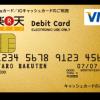 楽天銀行デビットカード( 国際キャッシュカード )を作ってみた