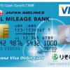 りそな Visa デビットカード( 国際キャッシュカード )を作ってみた