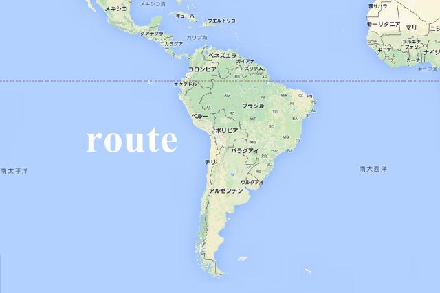 出発まで二年を切ったから世界一周のルートを考えてみた