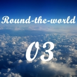 世界一周旅行ってどうやって行くの?【 ルート編 】