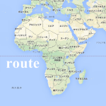 出発まで一年半を切ったからアフリカのルートを考えてみた